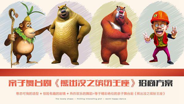 熊出没之缤纷王座延续了动画片中熊伙伴们憨态可掬的可爱造型