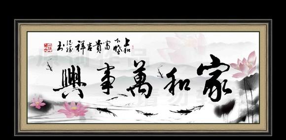 家和万事兴_加框 - 达濠致雅斋字画艺术中心图片