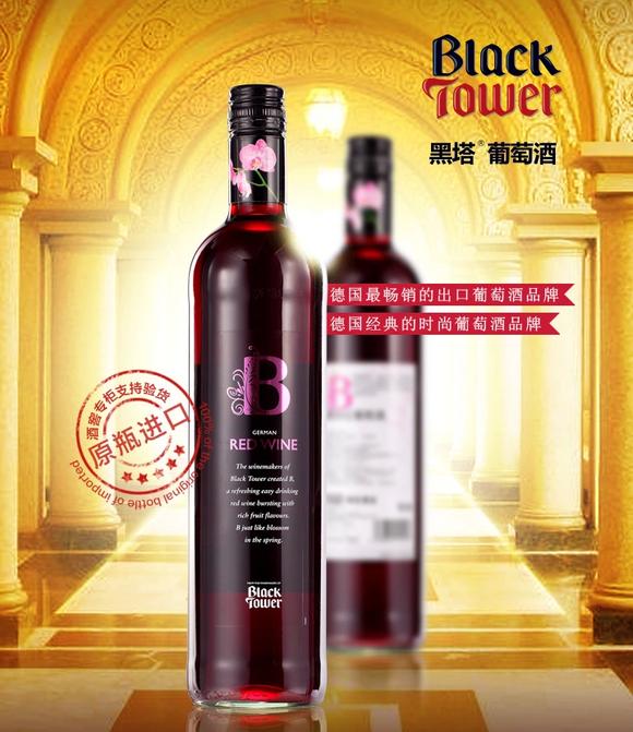 德国黑塔红葡萄酒 洋酒