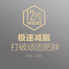 怎样才能极速减肥,七天左又瘦15斤左右!