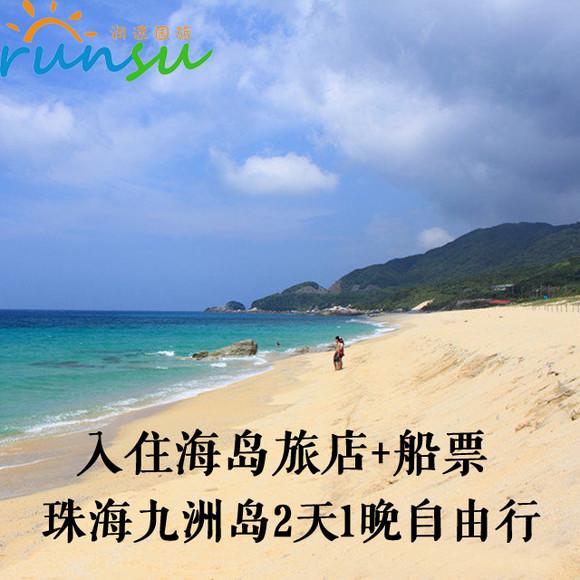 珠海九州岛2日游>任选酒店入住1晚 2天往返船票自由行