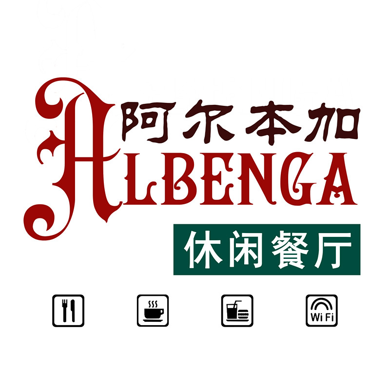 阿尔贝斯桶装水logo