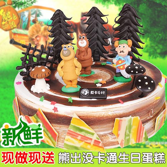 莫卡乡村卡通系列熊出没/创意个性儿童节生日蛋糕