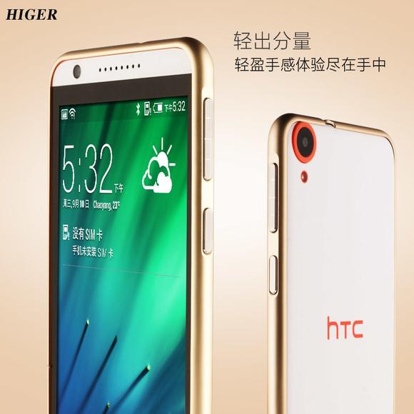 htc desire 820手机套防摔外壳d820u金属边框手机壳dt