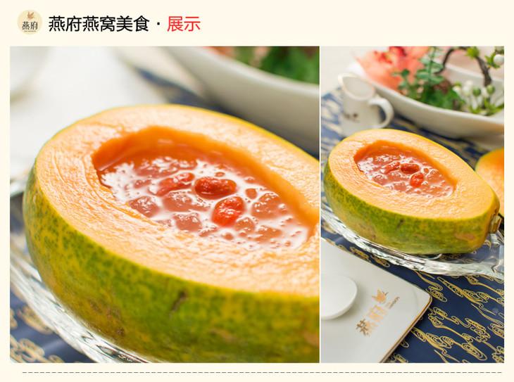 木瓜牛奶燕窝