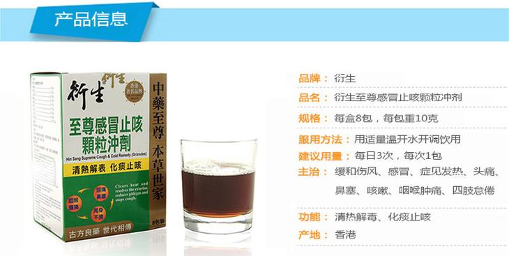 童止咳茶_【香港进口】衍生小儿至尊感冒止咳颗粒冲剂 感冒茶