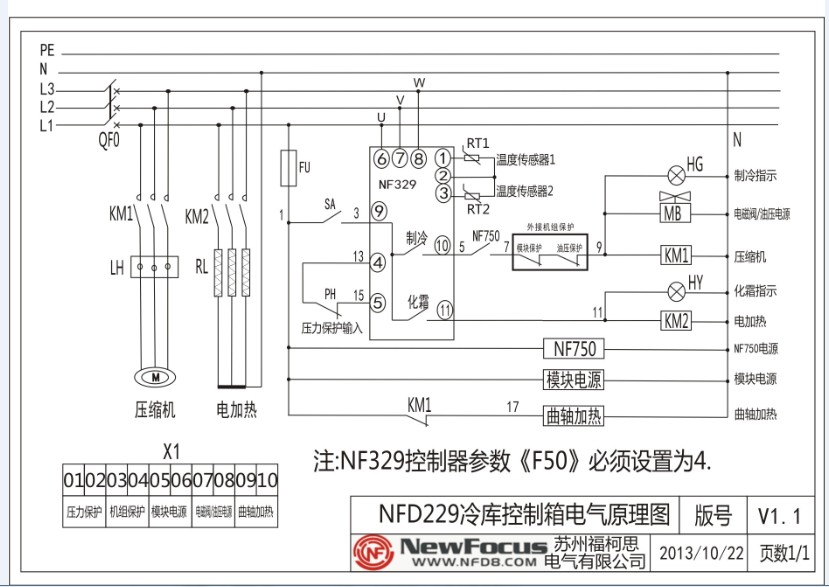 新焦点智能制冷化霜冷库电控箱nfd229/7