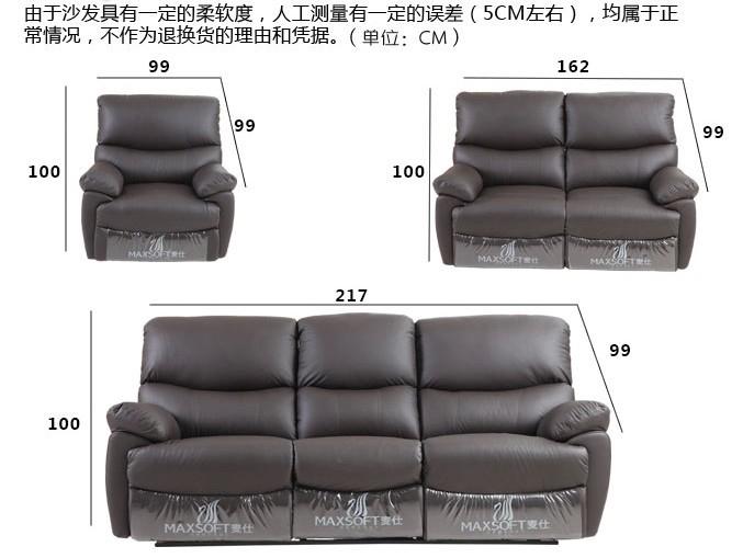 麦仕 头等舱沙发多功能皮艺组合电动真皮沙发 欧式单人芝华士沙发