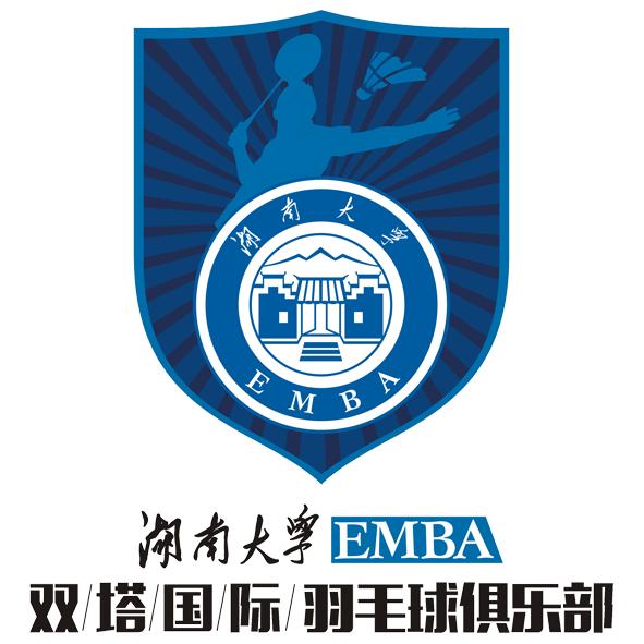 湖南大学emba羽毛球俱乐部