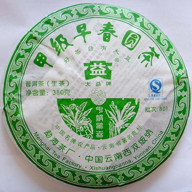 甲级早春圆茶 大益普洱茶 生茶 印级 2008年 801批 380g 正品 现货 宜
