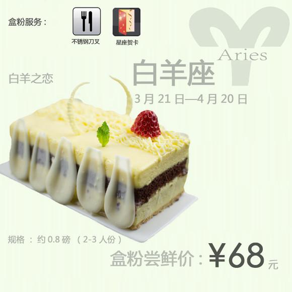 白羊之恋(白羊座)——方盒子星座蛋糕