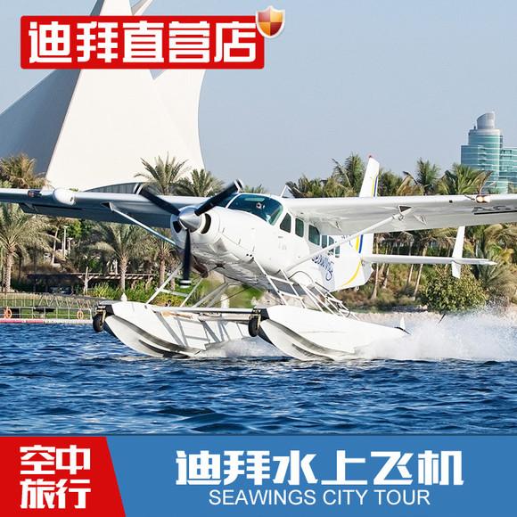 迪拜水上飞机 全城鸟瞰