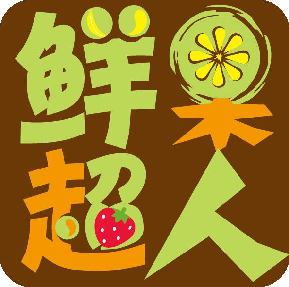 火龙果+菠萝)图片