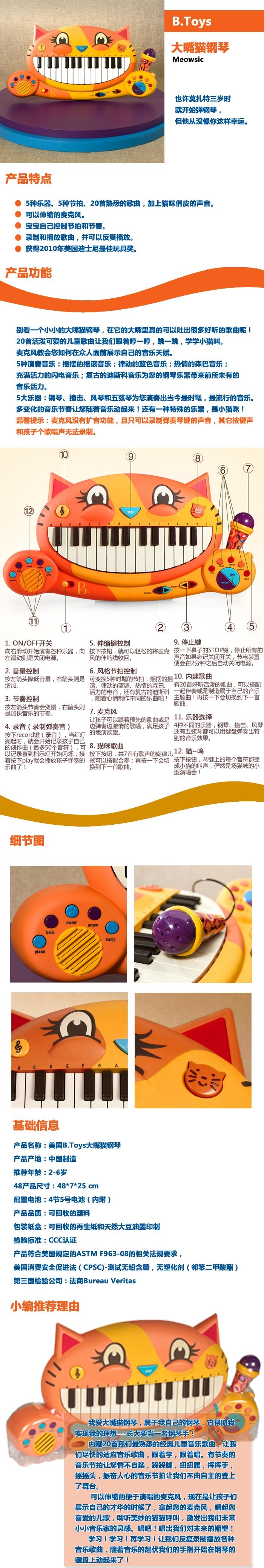 【现货】批发 授权正品b.toys大嘴猫钢琴 儿童玩具琴 电子琴 带麦克风图片