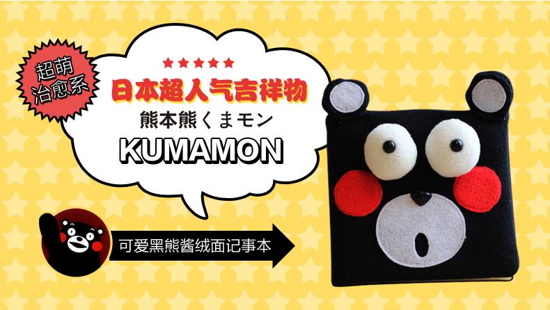 【预售】顽创意 日本熊本熊可爱小本子韩国笔记本