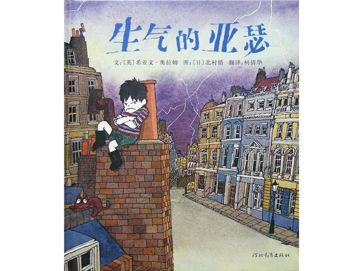 生气的亚瑟 - 重庆儿童绘本文化传媒工作室