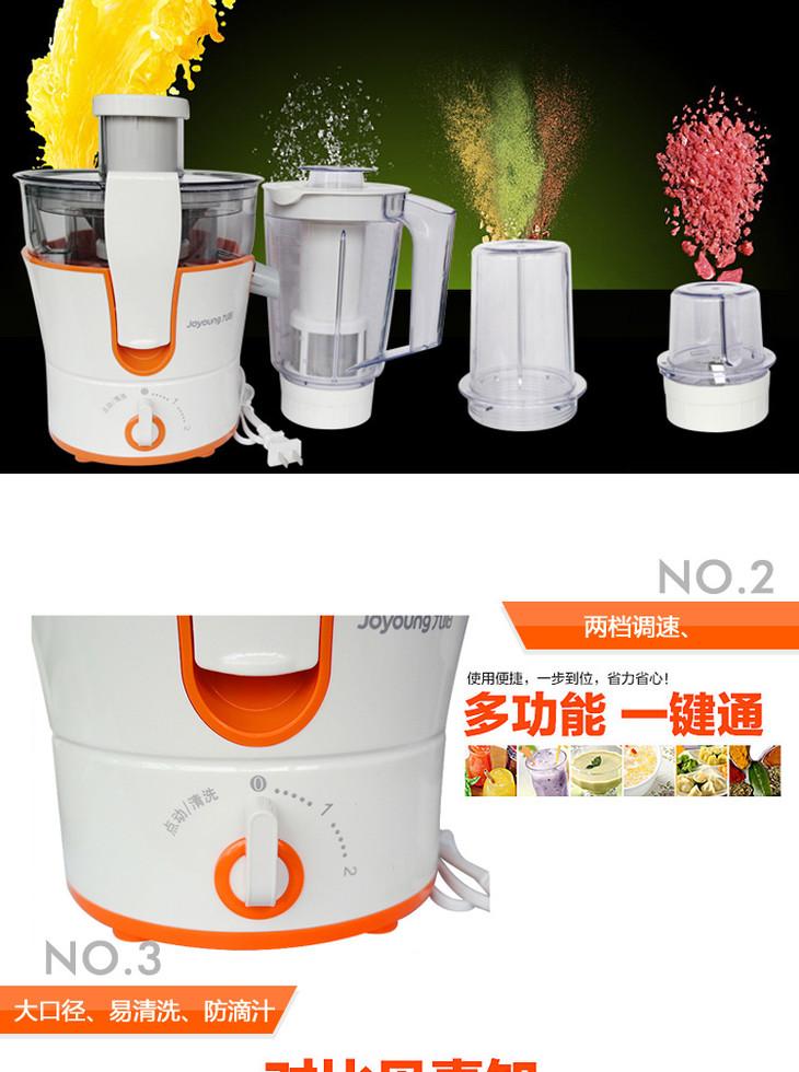 九阳jyz-d02v 九阳多功能榨汁机