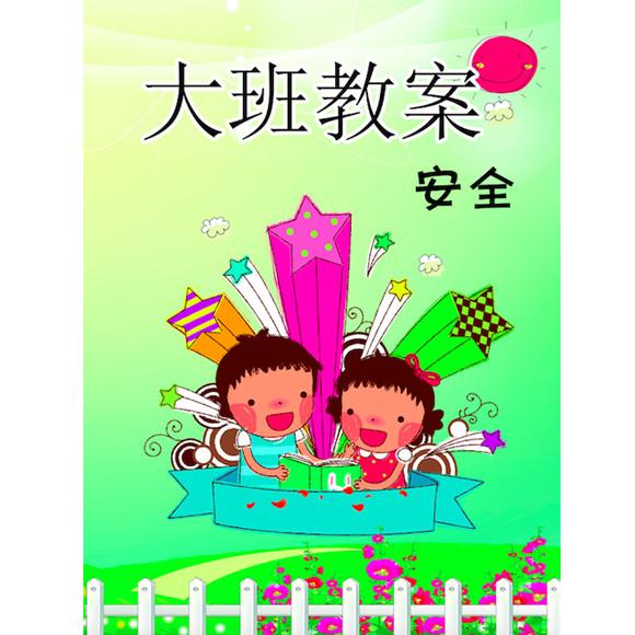 幼儿园数学教案封面