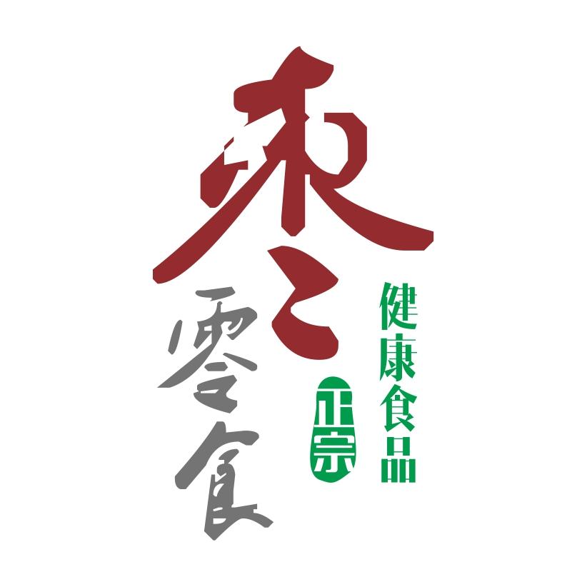 logo logo 标志 设计 书法 书法作品 图标 822_822图片