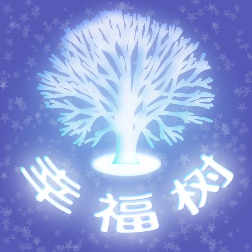 幸福树智能电器专卖
