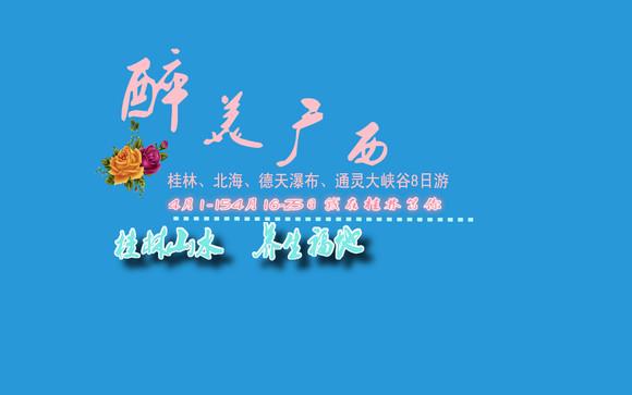 醉美广西8日游 - 吉林省喜洋洋国际旅行社