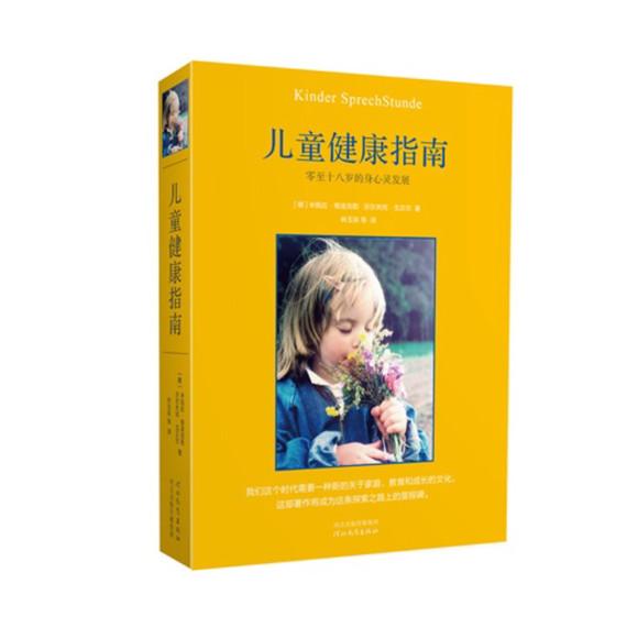 儿童健康指南 - 青岛华德福生活馆
