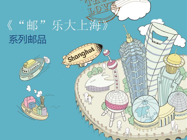 《邮乐大上海》手绘地图