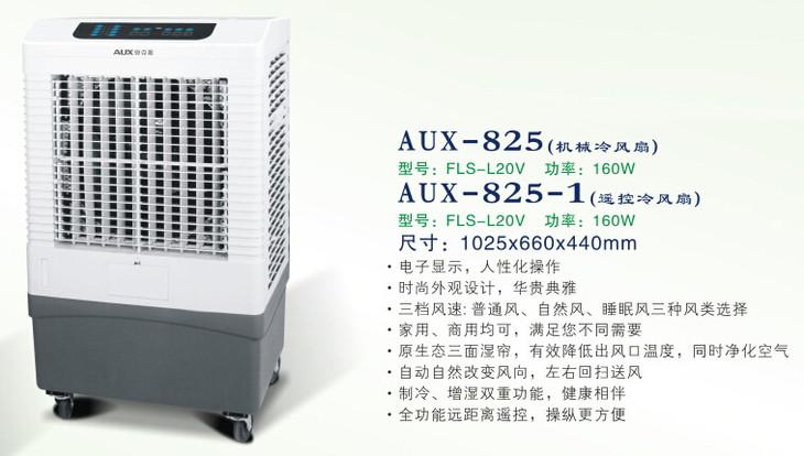 奥克斯825工业冷风扇
