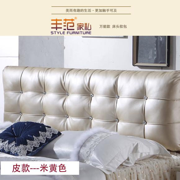 丰范欧式床头罩床头靠垫软包皮背靠枕双人加厚可拆洗床头靠背包邮