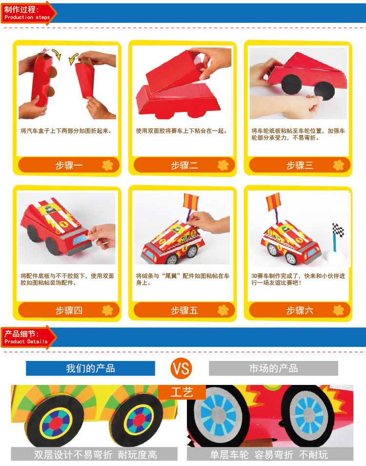 自制diy3d赛车3d汽车雪糕车幼儿园手工培训班diy材料