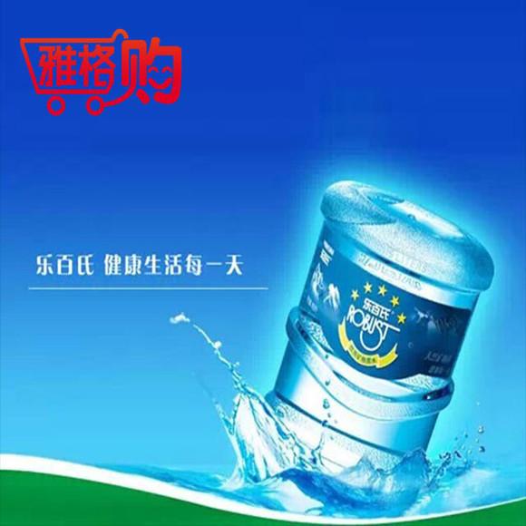 乐百氏5加仑桶装水(福州)