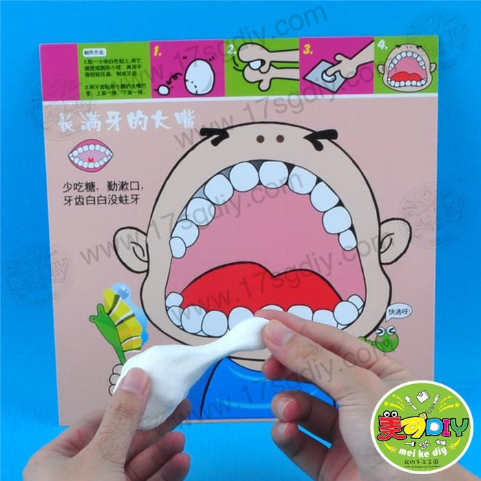 长满牙的大嘴幼儿园儿童手工diy材料批发超轻粘土