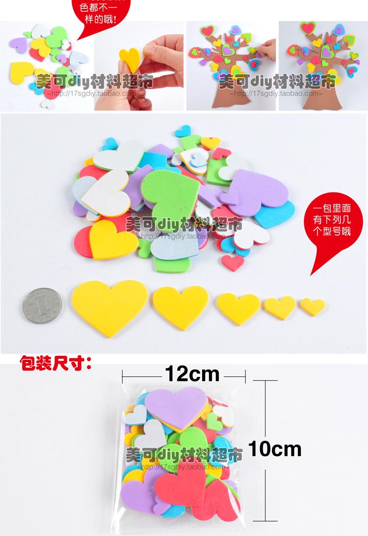 彩色心形eva贴片幼儿园环境创设爱心贴片基础材料