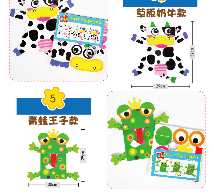 纸袋手偶幼儿园黏贴手工diy材料制作美可diy儿童创意