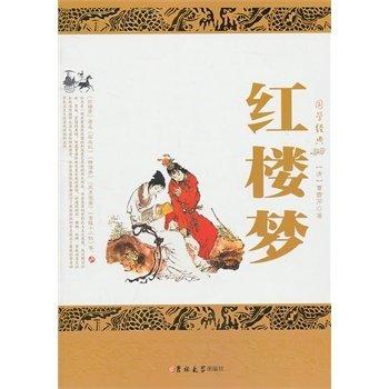 内容提要 《红楼梦》是中国古代小说史上最光彩夺目的篇章,也是现实
