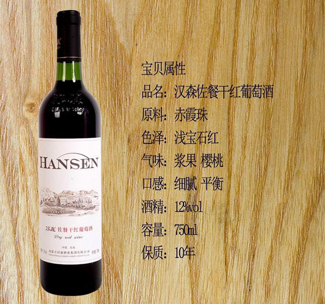 汉森佐餐干红葡萄酒图片