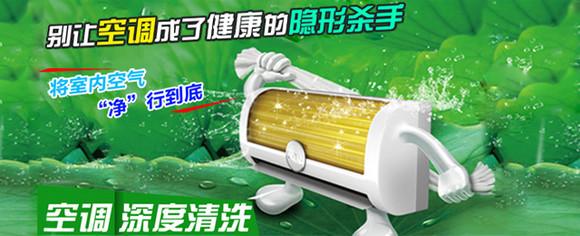 空调清洗 - 家电维修1