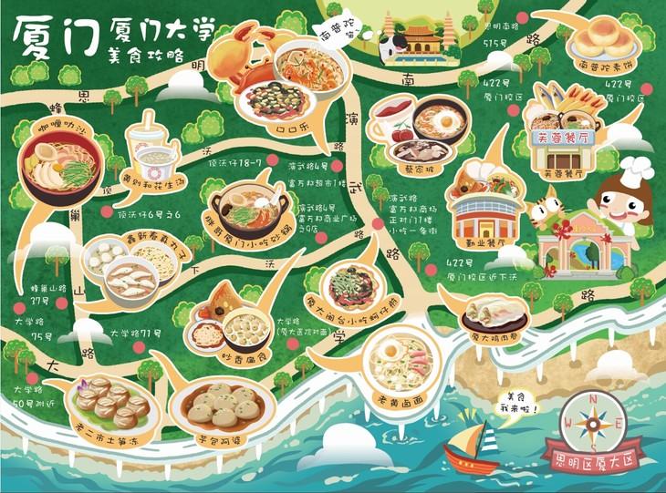 厦门大学美食攻略地图