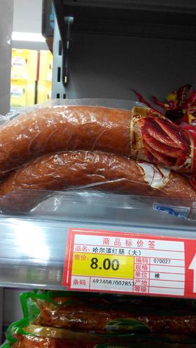 哈尔滨红肠