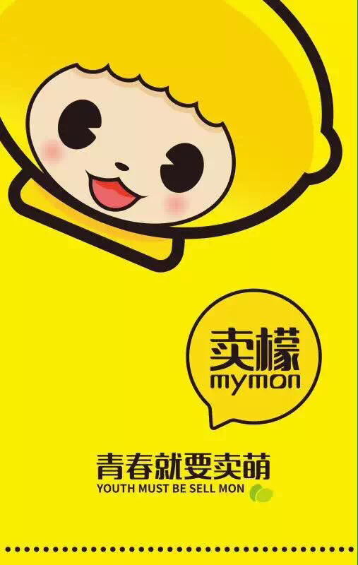 微信扫描二维码,访问我们的微信店铺 热门商品          卖檬,柠檬,3