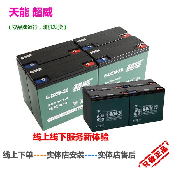 门店安装电动车电池,超威天能电瓶绿源原装48v20a