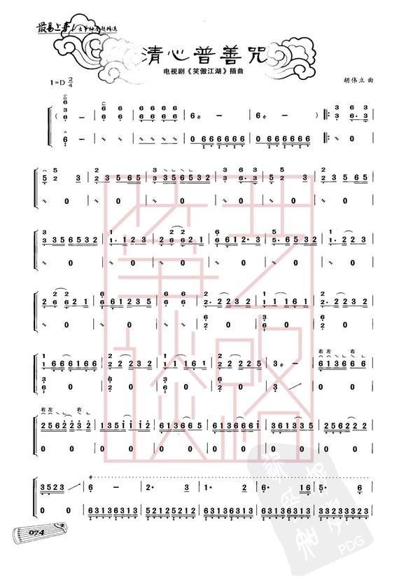 8音琴曲谱_拇指琴7音曲谱