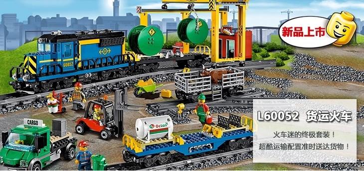 乐高城市组60052货运列车