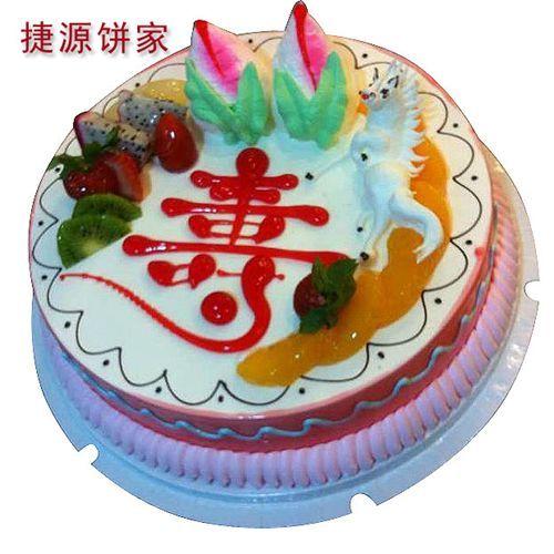 捷源 祝寿生日蛋糕