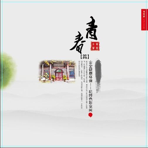 【精装本】手绘兰大画册