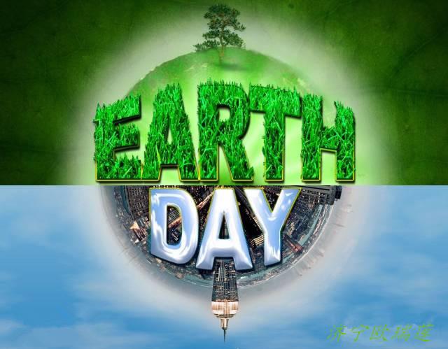 世界地球日,和欧瑞莲一起爱地球