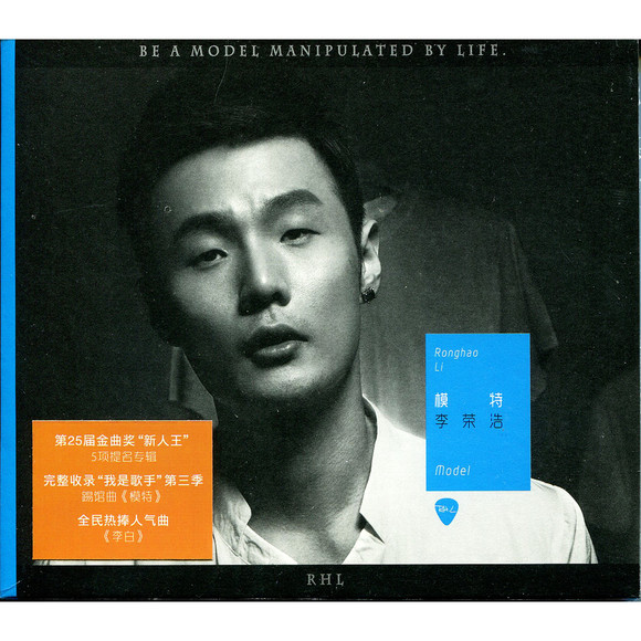 李荣浩:模特(cd)李白