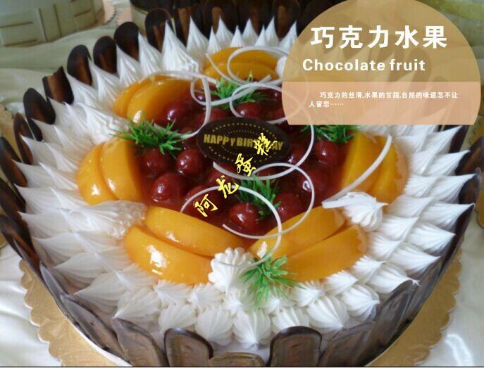 生日蛋糕 桐城 卅铺 阿龙蛋糕 巧克力水果