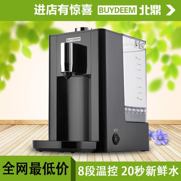 即热式饮水机迷你台式智能调温速热开水机电水壶北鼎buydeem s501