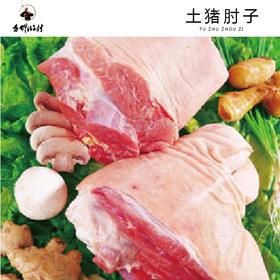 乡野乡村生鲜土猪肘子图片